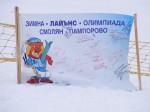 12-ти Зимна ЛИОНИАДА - ПАМПОРОВО 2017